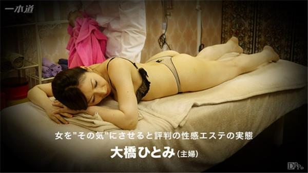 Sex 1Pondo 110216_418 - Hitomi Oohashi - Asian Fucked Girls