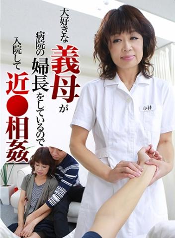大好きな義母が病院の婦長をしているので入院して近●相姦