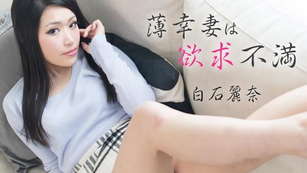 HEYZO 1600 Star-crossed Housewife in Need of Sex – Reina Shiraishi