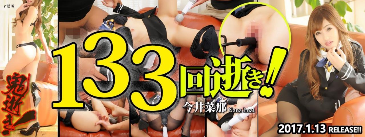 Tokyo Hot n1216 東京熱 鬼逝 今井菜那 Nana Imai