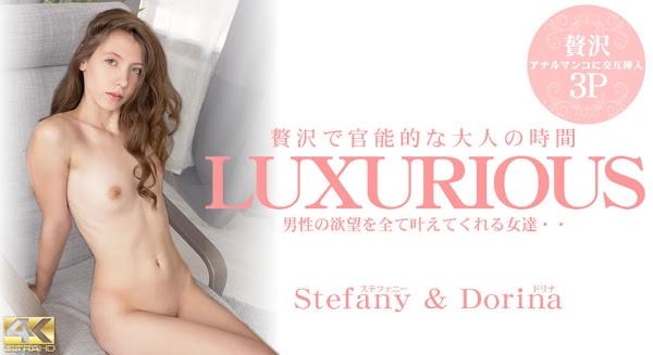 kin8tengoku 1956 プレミア先行配信!贅沢で官能的な大人の時間 LUXURIOUS Stefany & Dorina / ステファニー