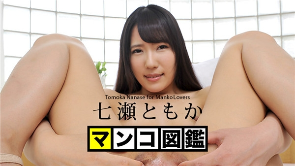 Caribbeancom 112317-543 Close Up Pussy: Tomoka Nanase