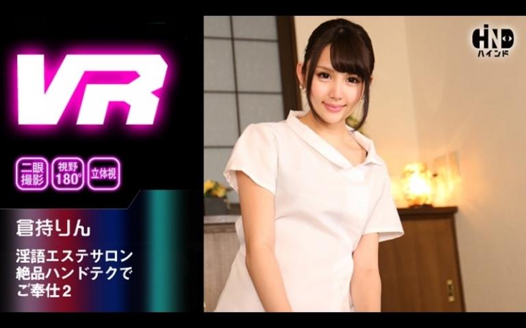 HIND-008 【VR】淫語エステサロン 絶品ハンドテクでご奉仕2 倉持りん
