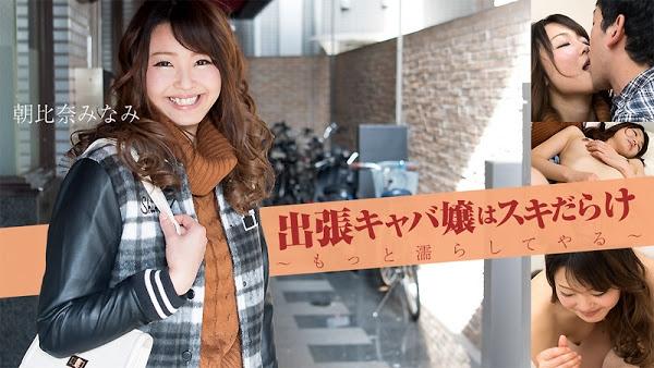 HEYZO 1574 A Hostess from Cabaret-club Can Be Easily Wet – Minami Asahina