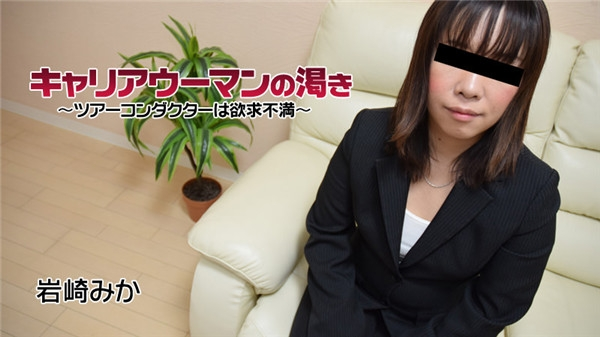 HEYZO 1569 Sexually Frustrated Woman -Succeeded in career but not in sex- – Mika Iwasaki