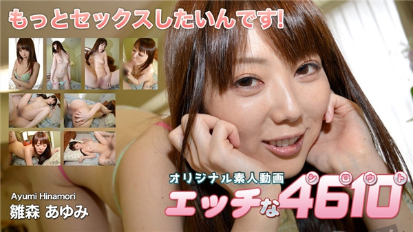 H4610 ki170902 Ayumi Hinamori 31years old