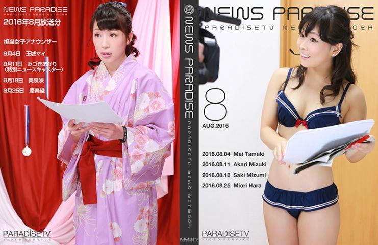 NEWS PARADISE 16/08/04~25放送分