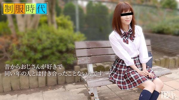 10musume 042217_01 制服時代 ~おじさんが大好き~
