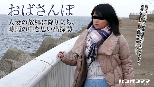 pacopacomama 111617_174 おばさんぽ ~地方の人妻~ 宮田詩織