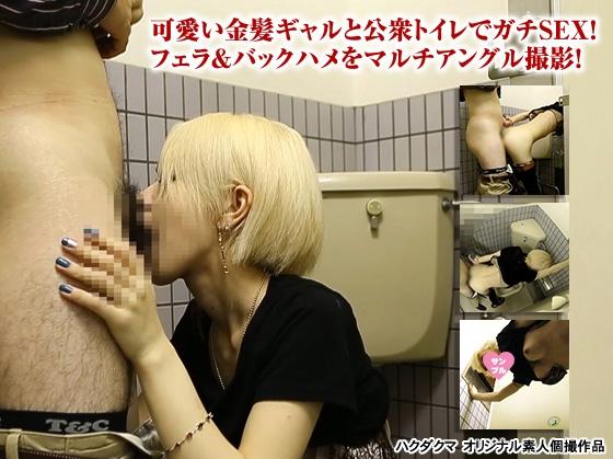 可愛い金髪ギャルと公衆トイレでガチSEX !フェラ&バックハメをマルチアングル撮影 !