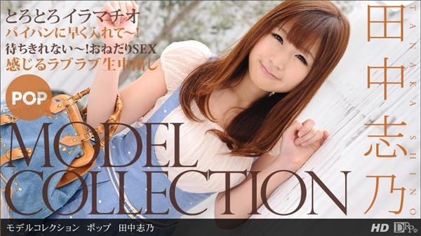 1pondo 111612_473 一本道 111612_473 モデルコレクション ポップ 田中志乃