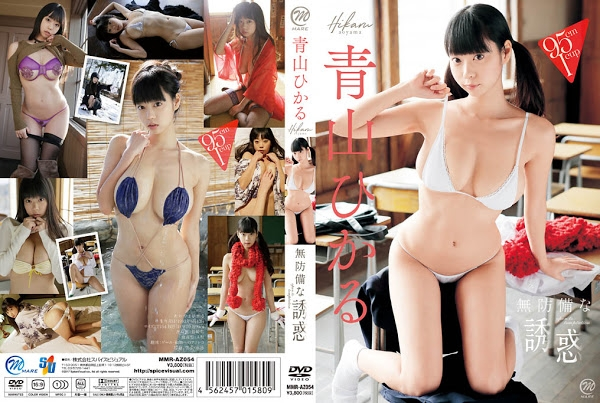 MMR-AZ054 青山ひかる Hikaru Aoyama – 無防備な誘惑