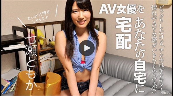 Caribbeancom 101017-516 Send AV Actress To Your Home 7 –  Tomoka Nanase