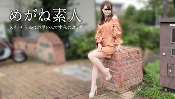 10musume 111417_01 めがね素人 ~お願い中に出さないで~ – Mikuru Natsume