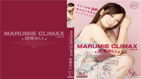 Tokyo Hot CZ020 東京熱 MARUMIE CLIMAX 悠希めい Side-B