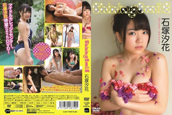 FORM-053 石塚汐花 Shioka Ishizuka – Shining SMILE