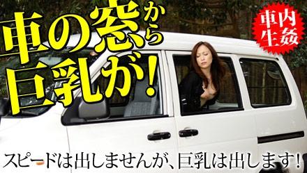 露出不倫妻 ~車窓から巨乳をポロリ~