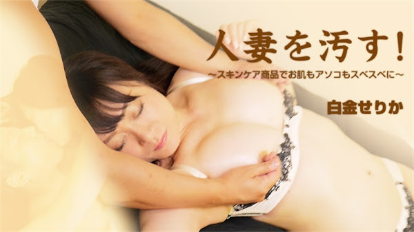 HEYZO 1609 Debauching Married Woman -Naughty Skin-care Treatment- – Serika Shirogane