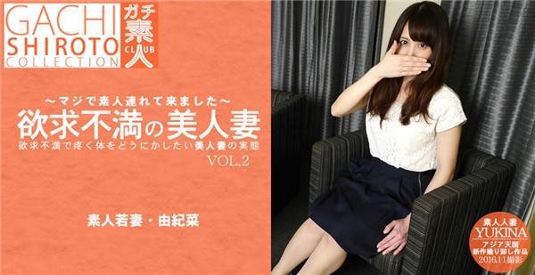 Asiatengoku 0756 アジア天国 0756 欲求不満で疼く体をどうにかしたい美人妻の実態 由紀菜 マジで素人連れてきました VOL2 / 長谷川 由紀菜