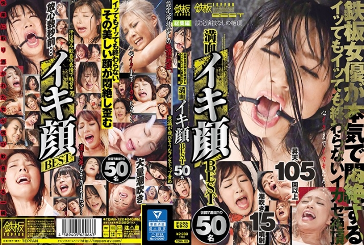 FHD TOMN-123 早送り一切不要。汗だくイキグルイ騎乗位 55名_part2