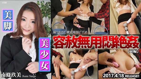 Tokyo Hot n1233 美脚美少女容赦無用悶絶姦【前編】南條玖美 Kumi Nanjo
