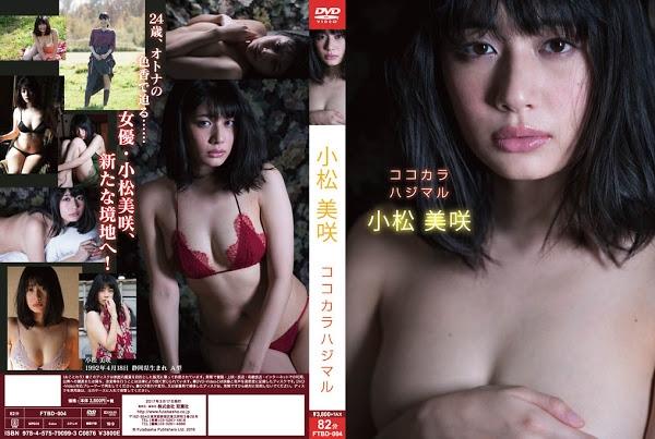 FTBD-004 小松美咲 Misaki Komatsu – ココカラハジマル