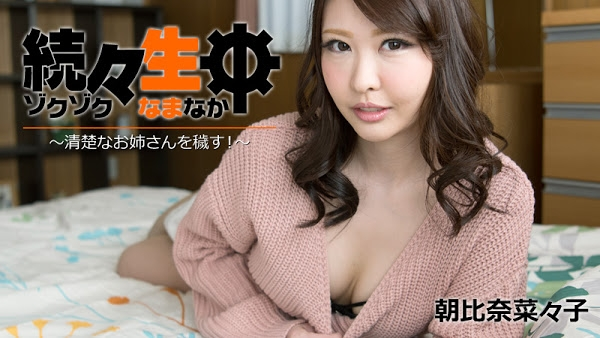 HEYZO 1585 Sex Heaven -Debauching an Innocent Girl- – Nanako Asahina