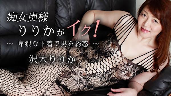 HEYZO 1557 Horny Wife Ririka in Obscene Underwear Seduces A Guy – Ririka Sawaki