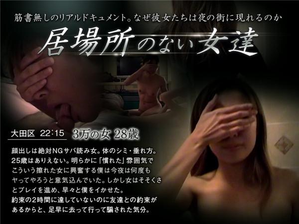 Jukujo-club 6657 熟女倶楽部 6657 居場所のない女達~太田区 3万の女28歳~