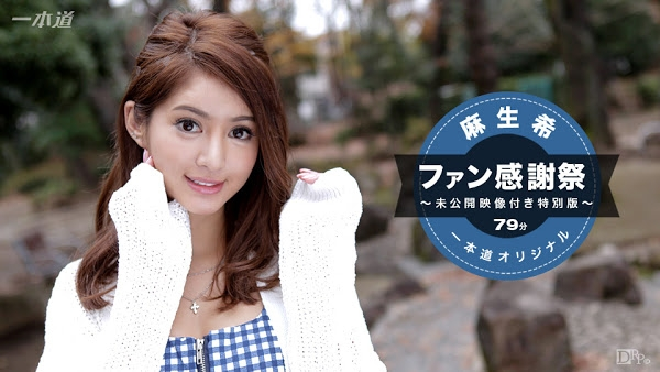 1pondo 041117_510 麻生希~ファン感謝祭スペシャル版~