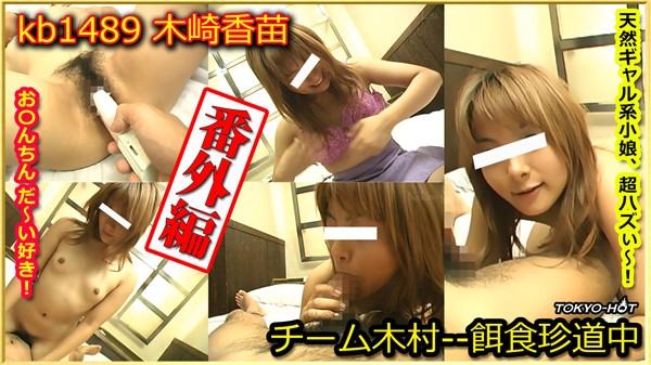 Tokyo Hot kb1489 東京熱 チーム木村番外編 — 木崎香苗