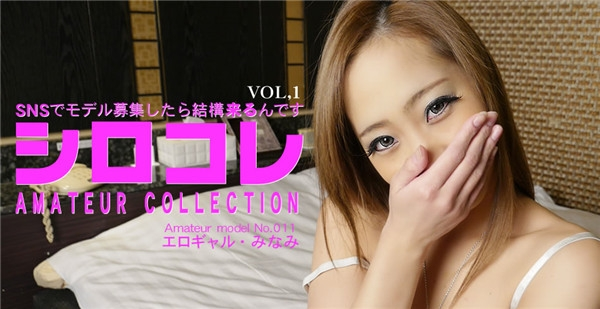 Asiatengoku 0759 アジア天国 0759 SNSでモデル募集したら結構来るんです シロコレ AMATEUR COLLECTION MINAMI VOL1 / 鈴原みなみ