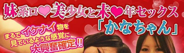 妹系ロ○美少女と未○年セックス「かなちゃん」