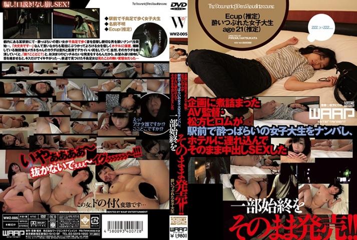 FHD wwz-005 企画に煮詰まったAV監督・松方ピロムが駅前で酔っぱらいの女子大生をナンパし、ホテルに連れ込んでそのまま中出しSEXした一部始終をそのまま発売!!