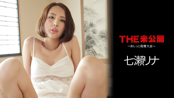 Caribbeancom 071217-460 The Undisclosed: The Spring Patience Game – Rina Nanase