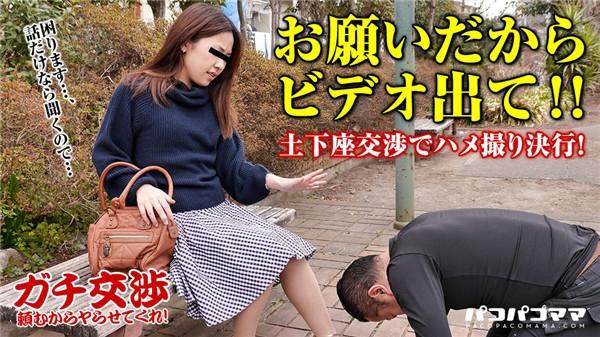 Pacopacomama 110317_168 ガチ交渉 24 ~隠れエロな人妻~ 山咲ことみ