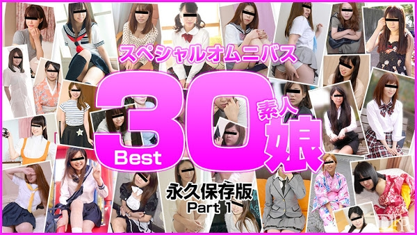 10musume 081017_01 素人むすめ Best30 Part 1
