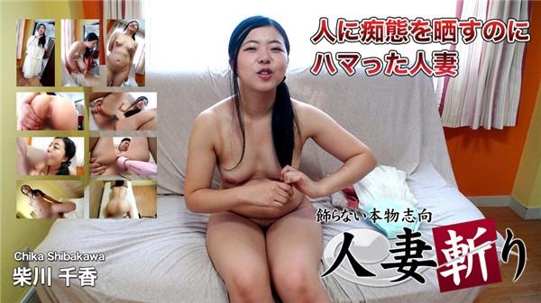 C0930 hitozuma1228 Chika Shibakawa 22years old