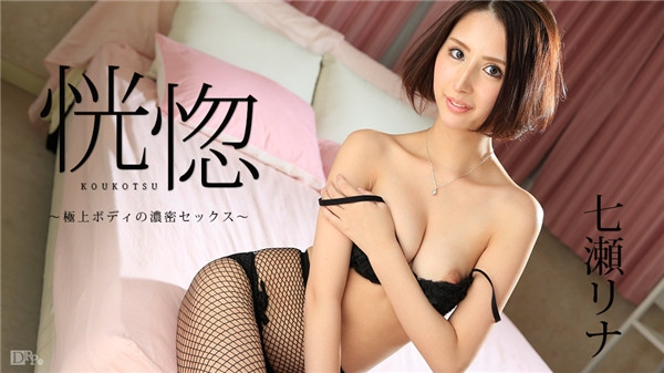 Caribbeancom 072117-465 Fall Into A Trance: Deep Kiss With Nice Body – Rina Nanase