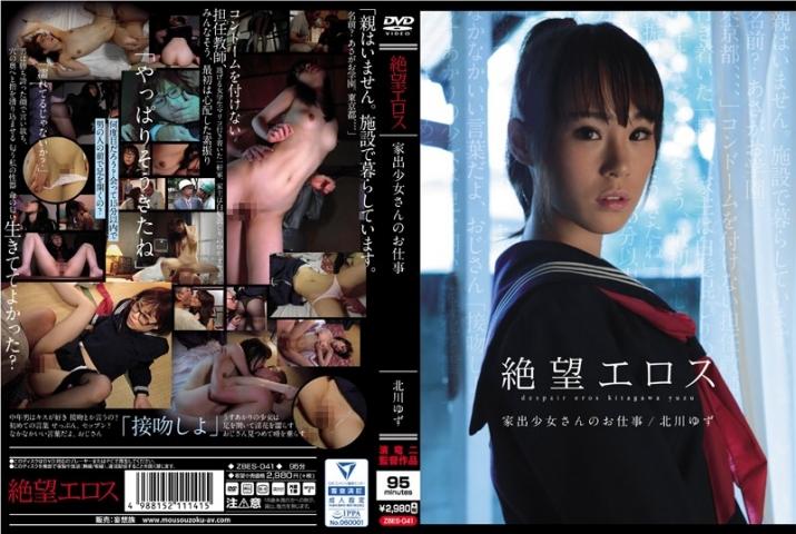 ZBES-041 絶望エロス 家出少女さんのお仕事 北川ゆず