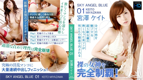 XXX-AV 22979 Sky Angel Blue 1 Part4 宮澤ケイト
