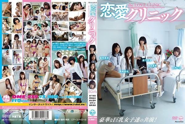 OME-239 恋愛クリニック