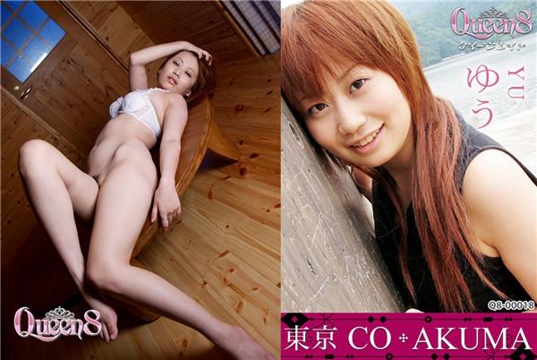 Tokyo Hot Q8018 東京熱 東京CO-AKUMA ゆう