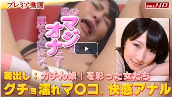 Gachinco gachip353 ガチん娘!gachip353 美波 -別刊マジオナ130-