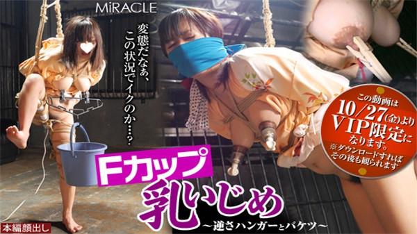 SM-miracle e0881 愛子 (アイコ)「Fカップ乳いじめ ~逆さハンガーとバケツ~」
