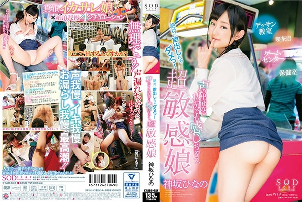 STAR – 835 I feel it even in a situation where I can not speak, a super sensitive daughter Kanzaka Hinano
