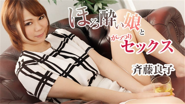 HEYZO 1629 ほろ酔い娘とがっつりセックス – 斉藤良子