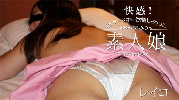 HEYZO 1545 Pervert Massage Gets Amateur Girl Excited – Reiko