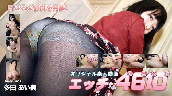 H4610 ki171026 Aimi Tada 27years old