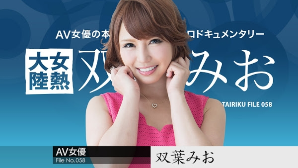 Caribbeancom 112217-542 The Continent Full Of Hot Girls File.058 –  Mio Futaba